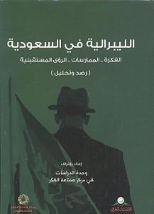 الليبرالية في السعودية