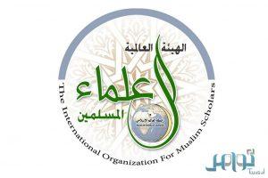 الهيئة-العالمية-للعلماء-المسلمين