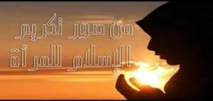 بعض صور تكريم المرأة في ديننا