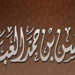 عبدالمحسن العباد البدر