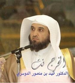 فهد بن منصور الدوسري
