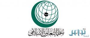 منظمة-التعاون-الإسلامي-1024x434