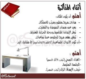 نصائح للمذاكرة