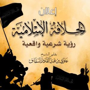 600×600 -إعلان الخلافة الاسلامية (1)