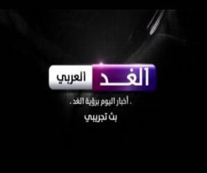 alghad_al_arabi_340_230